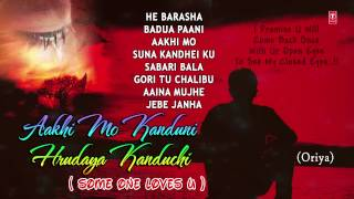 Aakhi Mo Kanduni Hrudaya Kanduchi (Some One Loves U) - Oriya Songs