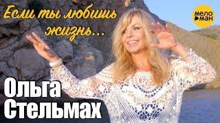 Ольга Стельмах  - Если ты любишь жизнь... (Official Video)