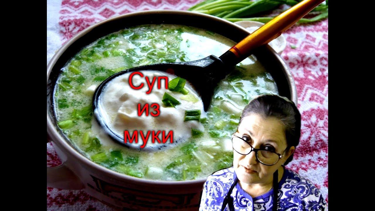 Старинный суп из муки/Так готовила моя бабушка/Вкусно дешево и быстро