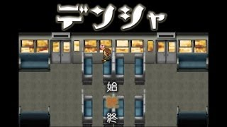 Densha - Wolf RPG Editor Adventure Game, Manly Let