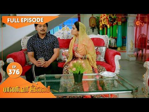 Pandavar Illam - Ep 376 | 20 Feb 2021 | Sun TV Serial | Tamil Serial