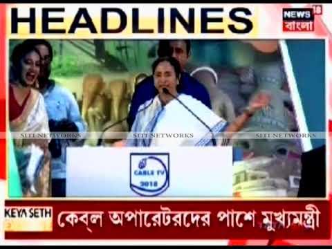 NEWS18 BANGLA (CABLE TV SUMMIT 2018)