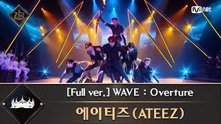 풀버전 Wave Overture 에이티즈 Ateez MP3