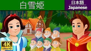 白雪姫 | イングリッシュフェアリーテイル - The Snow White and the Se...