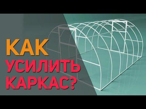 Как усилить теплицу из поликарбоната своими руками