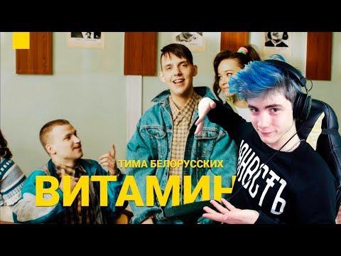 Тима Белорусских - Витаминка Реакция   Тима Беларусских   Реакция на Тима Белорусских Витаминка клип