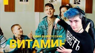 Тима Белорусских - Витаминка Реакция | Тима Беларусских | Реакция на Тима Белорусских Витаминка клип