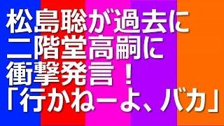 松島聡が過去に二階堂高嗣に衝撃発言!「行かねーよ、バカ」 舞祭組で一...