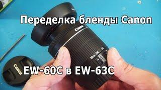 Переделка бленды Canon EW-60C в EW-63C.(Переделка бленды Canon EW-60C в EW-63C. Бленда Canon EW-60C на китовый объектив Canon EF-S 18-55mm f/3.5-5.6 IS популярна. Но она не подх..., 2014-07-18T19:50:10.000Z)