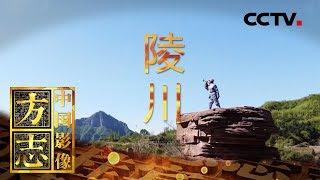 《中国影像方志》 第415集 山西陵川篇| CCTV科教