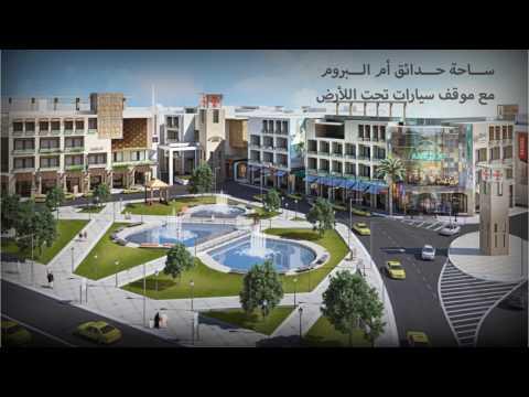 Urban Development of Ashar Commercial Center - Basra - Iraq