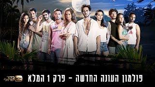 פולמון - עונה 2 פרק 1 המלא
