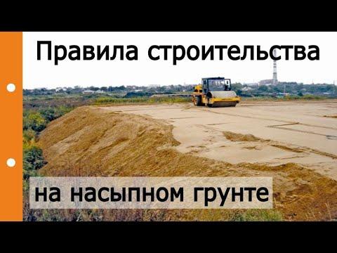 ...ять правил строительства на насыпном грунте
