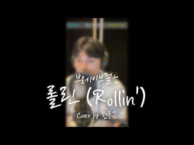 브레이브걸스 - 롤린 (Rollin') (Sad Ver.) (Cover by 한동근)