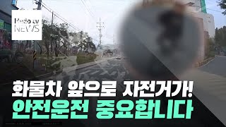 충남지방경찰청 블랙박스로 보는 교통안전