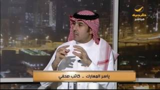 د. أحمد الشهري والكاتب ياسر المعارك يعلقان على مبايعة محمد بن سلمان وليا للعهد