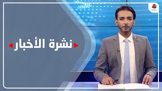 نشرة الاخبار | 27 - 02 - 2021 | تقديم اسامة سلطان | يمن شباب