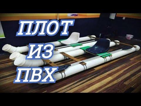 Как сделать лодка из водопроводных труб 118