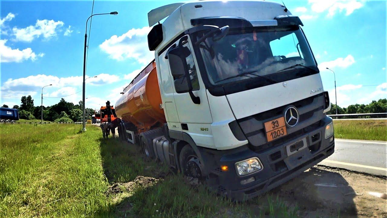 Mercedes Actros с цистерной закопался в обочине. Достаем грузовым эвакуатором Scania
