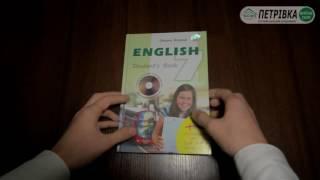 Підручник Англійська мова 7 клас Карпюк Нова програма 2015