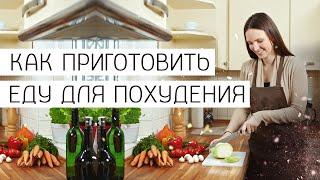 Как приготовить еду на похудении? Белковые продукты для похудения.  [Галина Гроссманн]