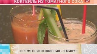 Коктейль из томатного сока. Быстро и вкусно! Утро на 5