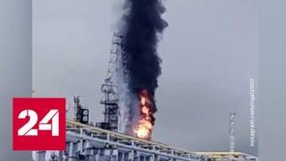 Пожар на НПЗ в Комсомольске-на-Амуре ликвидирован - Россия 24