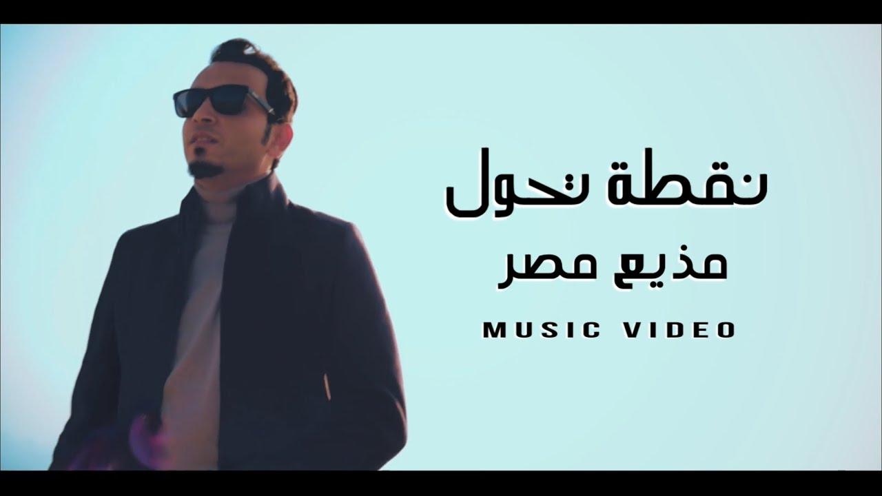 كليب نقطة تحول - مذيع مصر عبدالرحمن الصافي ( 500 ألف شكراً ) | Exclusive Music Video