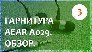 Обзор наушников (гарнитуры) AEAR A029