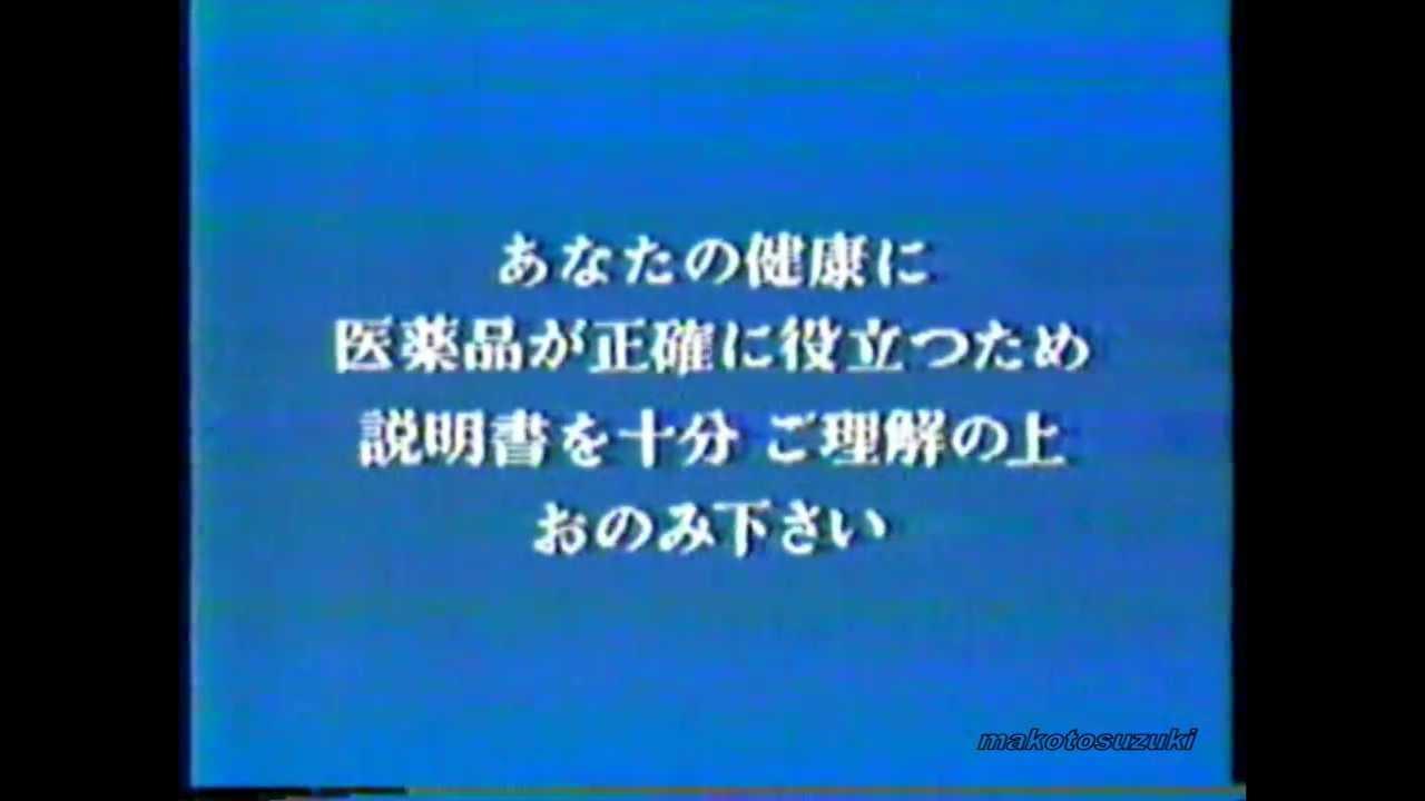 1977-1994 塩野義製薬CM集 - You...