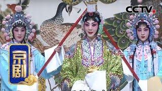 《中国京剧像音像集萃》 20190711 京剧《霸王别姬》| CCTV戏曲