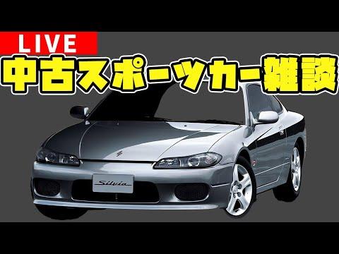 【コメント読みます】中古スポーツカー購入相談&雑談【メンバーシップ作ったよ!】