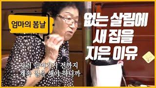 [엄마의봄날 152] 태희엄마네 감자밭을 지켜라
