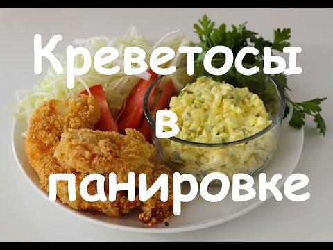 Рецепт Креветки в панировке.