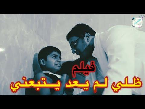 الفيلم السعودي القصير (ظلي لم يعد يتبعني) motarjam