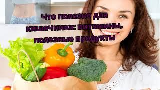 Что полезно для кишечника: витамины, полезные продукты