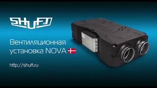 Приточно-вытяжная  установка SHUFT NOVA(, 2018-02-04T09:48:42.000Z)