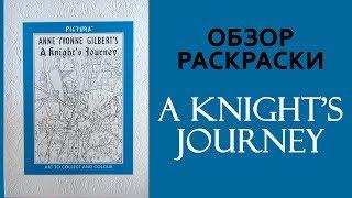 'A Knight's Journey' Обзор раскраски-антистресс