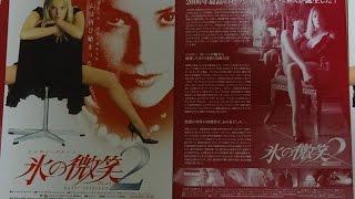 氷の微笑2 (2006) 映画チラシ シャロン・ストーン