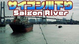 サイゴン川を下る(ホーチミン~南シナ海) thumbnail