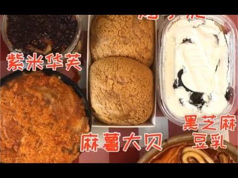 小吃货美小护(11.4)——杨记特辑之无骨鸡爪/肉松盒子/芋泥麻薯团子/麻薯大贝/肉松盒子