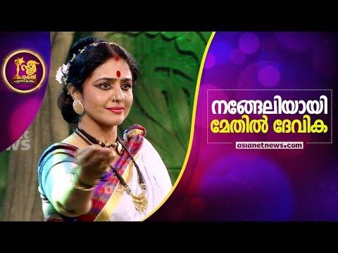 Methil Devika as Nangeli | Sthree Sakthi 2018