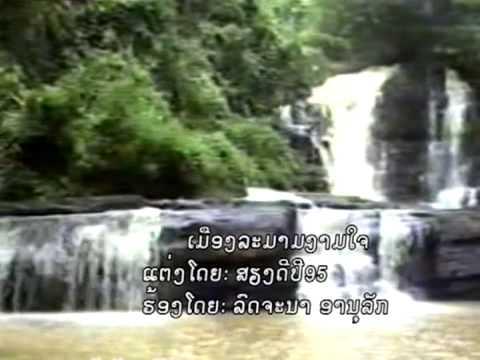 ເພງ ເມືອງລະມາມງາມໃຈเมืองละมาม งามใจ (xekong laos)