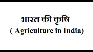 भारत की कृषि- MOST IMPORTANT FACTS OF AGRICULTURE OF INDIA