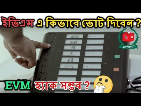 ইভিএম | EVM Voting System Bangladesh | Possible to Hack Evm ? Bangladesh Election 2018