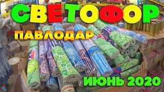 Магазин Светофор магазин низких цен / Павлодар / Обзор цен / Покупки / Июнь 2020