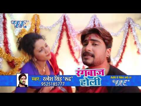 डाले दs लहे लहे - Dale Da Lahe Lahe - Rangbaaz Holi - Ratnesh Singh - Bhojpuri Hot Holi Songs 2017