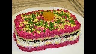 САЛАТ,  он и в Африке салат, но этот НЕЗАМЕНИМ на праздничном столе!