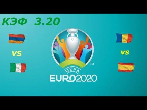 Армения - Италия / Румыния - Испания / Прогноз на отборочные матчи ЧЕ 2020 5.09.2019 ЭКСПРЕСС