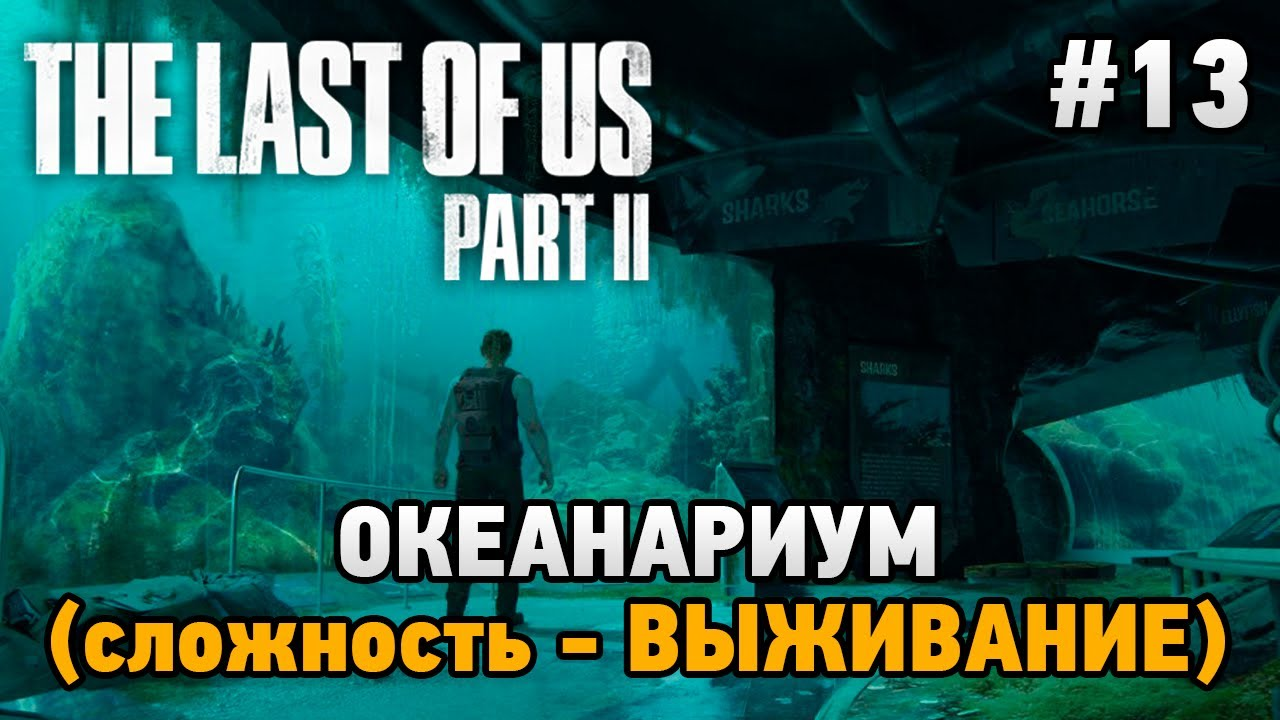 The Last of Us Part II #13 (сложность - ВЫЖИВАНИЕ)